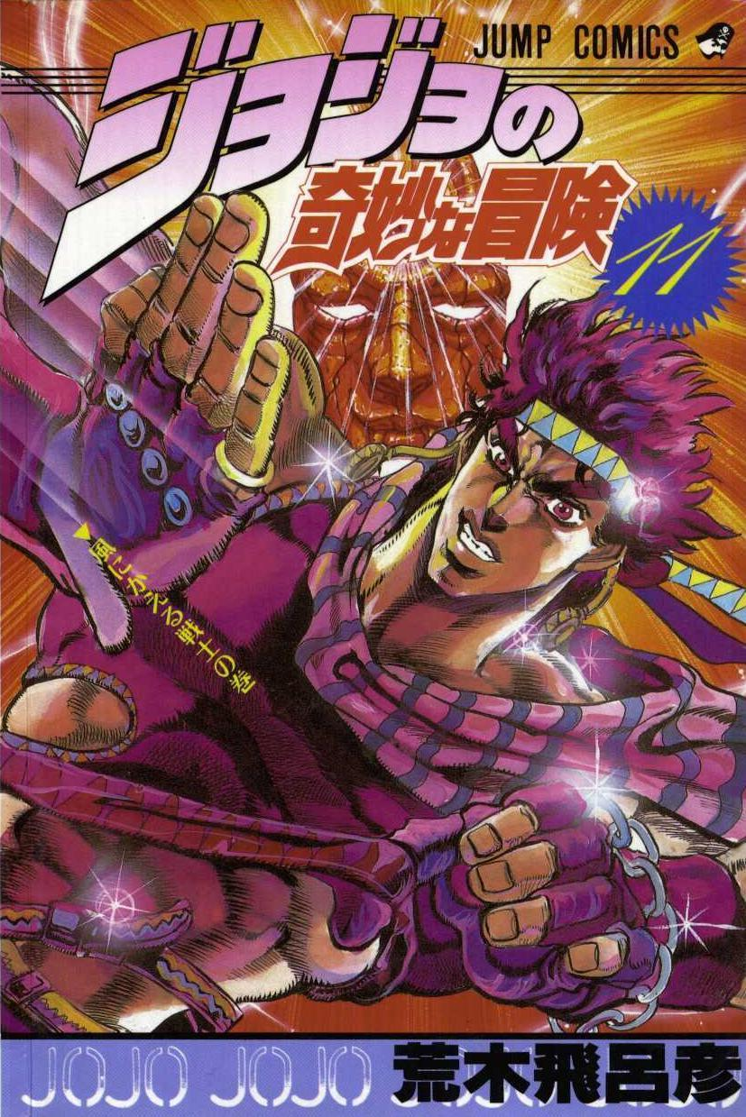 Battle Tendency
