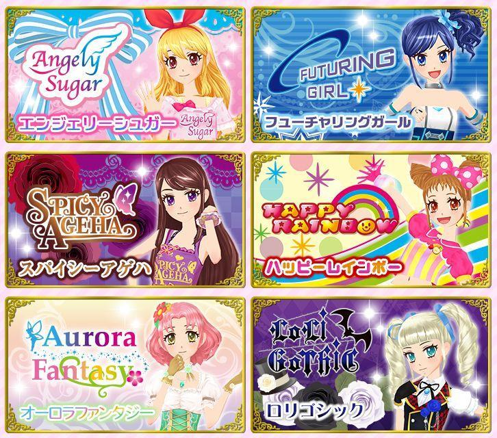 What Aikatsu Brand Fits You?