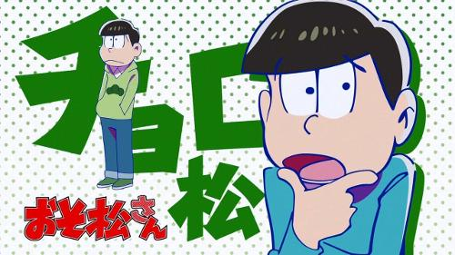 who's your favorite matsuno brother ?