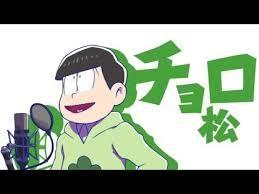 what do people refer to choromatsu as ?